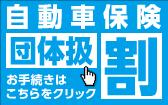 東京海上日動火災保険の団体扱自動車保険ネットサービス(e-ZONE)