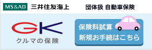 三井住友海上火災保険の団体扱自動車保険ネットサービス(e-G1)