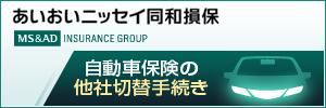 あいおいニッセイ同和損害保険の団体扱自動車保険ネットサービス(e-G1)